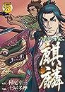 諸刃の博徒 麒麟(5)