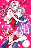 ウソ婚 Rose 分冊版(1) (姉フレンドコミックス)