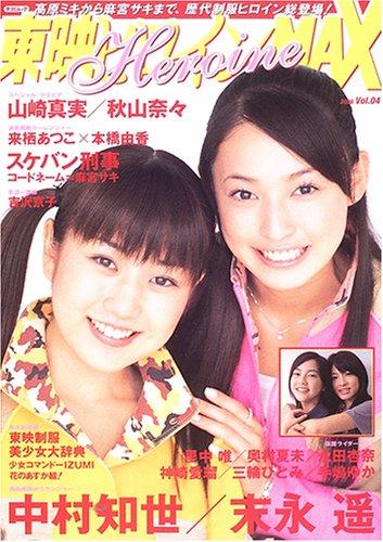 東映ヒロインMAX Vol.4 (タツミムック)
