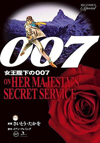 007 女王陛下の007 復刻版 (ビッグコミックススペシャル)