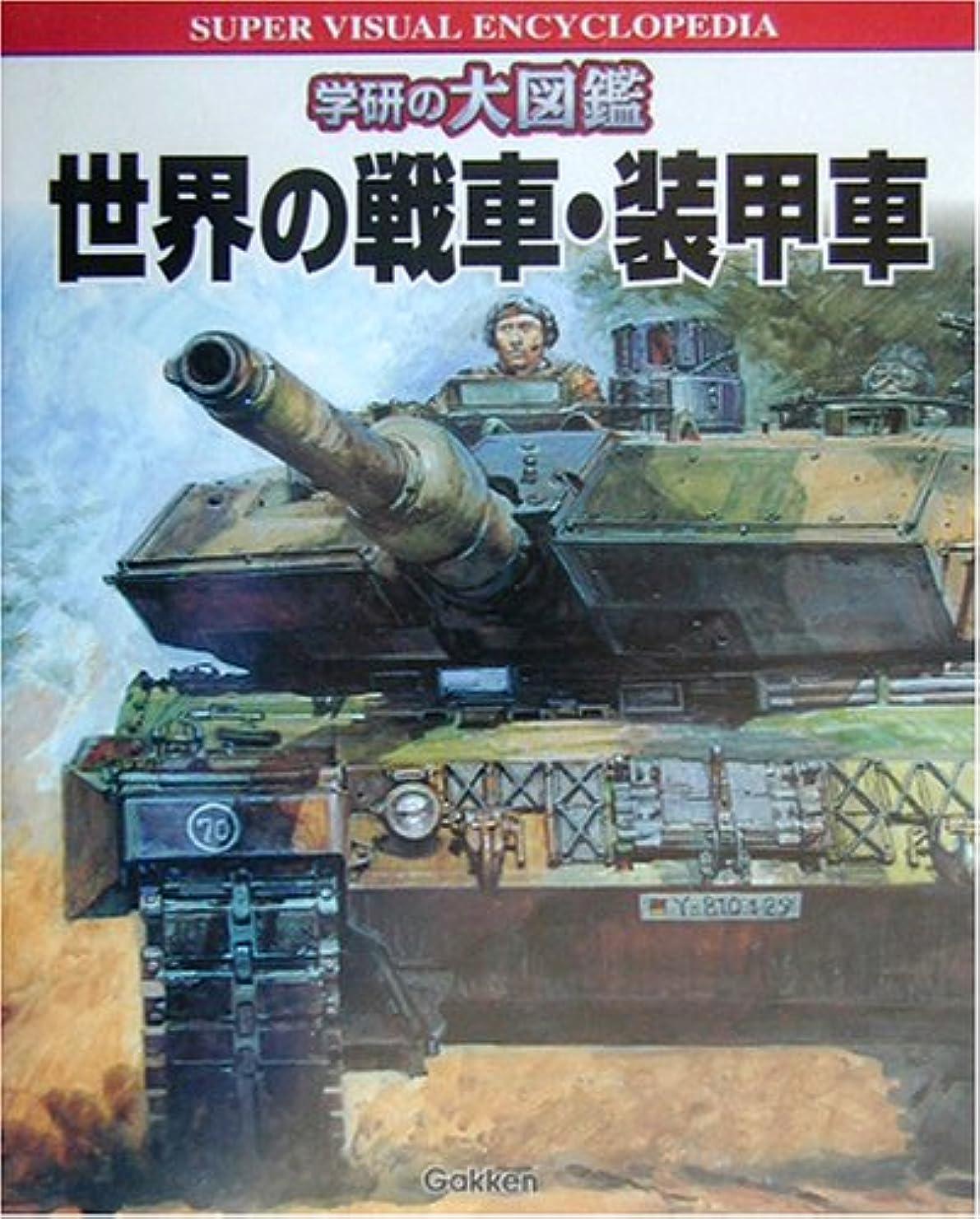 状況カートどちらも世界の戦車?装甲車 (学研の大図鑑)