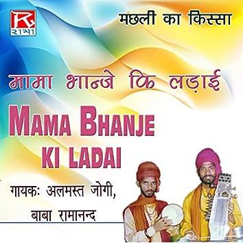Bhojpuri Mama Bhanje Ki Ladai