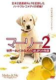 マーリー 2 世界一おバカな犬のはじまりの物語