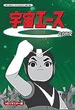 放送開始50周年記念 想い出のアニメライブラリー 第47集 宇宙エース HDリマスタ...[DVD]