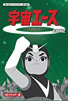 放送開始50周年記念 宇宙エース HDリマスター DVD-BOX BOX2【想い出のアニメライブラリー 第47集】