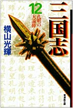 三国志 12 (潮漫画文庫)