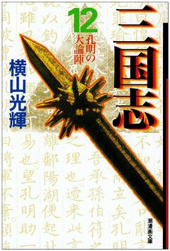 三国志 12 (潮漫画文庫)の詳細を見る