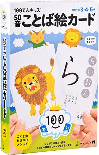 100 Dix enfants de 50 mots sonores cartes illustr?es (japon d'importation)