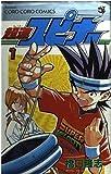 超速スピナー 第1巻 (てんとう虫コミックス)
