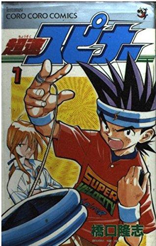 超速スピナー 第1巻 (てんとう虫コミックス)の詳細を見る