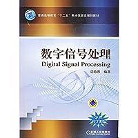 """数字信号处理(普通高等教育""""十二五""""电子信息类规划教材)"""