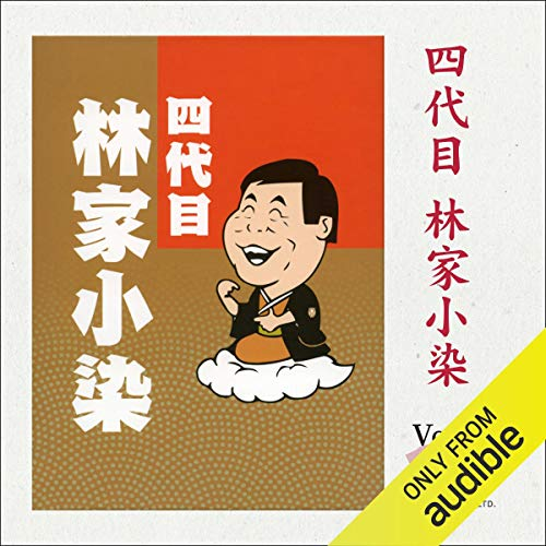 『Vol.1 四代目 林家小染』のカバーアート