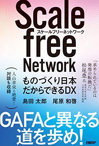 スケールフリーネットワーク ものづくり日本だからできるDXの詳細を見る