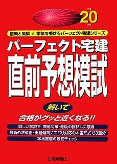 パーフェクト宅建 直前予想模試〈平成20年版〉 (パーフェクト宅建シリーズ)