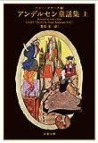 ハリー・クラーク絵 アンデルセン童話集 上 (文春文庫)