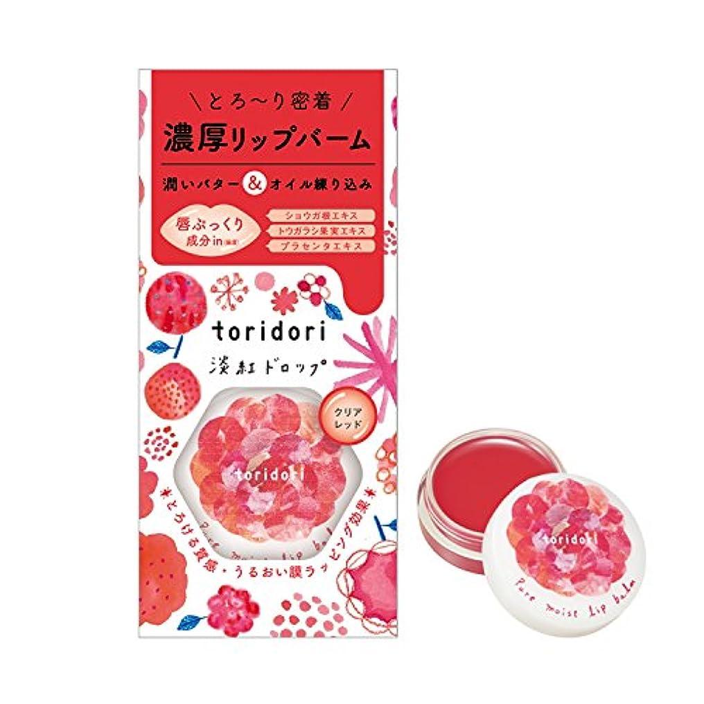 不愉快に印をつける尊厳toridori(トリドリ) ピュアモイスト_リップバーム_(リップ美容液 )_7g (淡紅ドロップ:甘酸っぱい果実の香り)