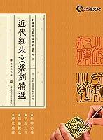 徐三庚・他 近代細朱文篆刻精選 中国歴代篆刻精選必臨系列11 中国語書道/近代细朱文篆刻精选