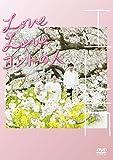 エレ片 Love Love コントの人[DVD]