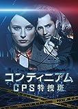 コンティニアム CPS特捜班 DVD-BOX[DVD]