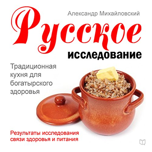 Russian Research [Russian Edition]     Traditional Cuisine for Good Health              By:                                                                                                                                 Alexander Mikhailovsky                               Narrated by:                                                                                                                                 Maxim Kireev                      Length: 1 hr and 15 mins     Not rated yet     Overall 0.0
