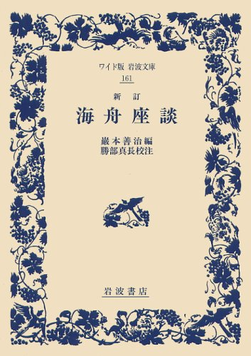 Kaishu roundtable (wide version Iwanami Bunko) (1995) ISBN: 4000071610 [Japanese Import]