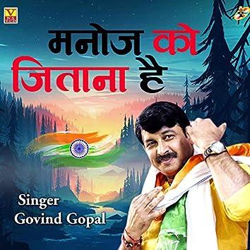 Manoj Ko Jitana Hai (Hindi)