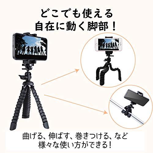 ELECOM『スマートフォン用フレキシブル三脚(BTリモコン付)』