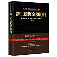Three new board Nuggets 800 Q: The practical operation of the new regulations. investment and financing and Case Detailed Highlights(Chinese Edition)