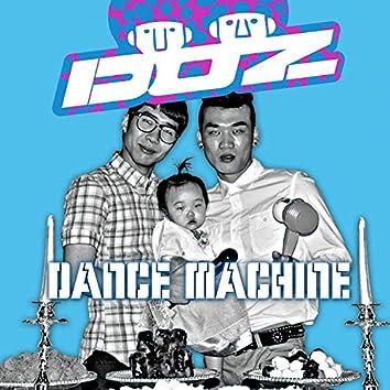 Dance Machine 댄스 머신