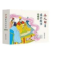 成语故事(第1辑共6册)/小人书系列