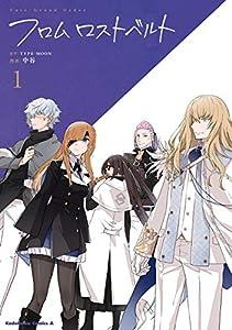 Fate/Grand Order フロム ロストベルト (1) Fate/Grand Order フロムロストベルト (角川コミックス・エース)