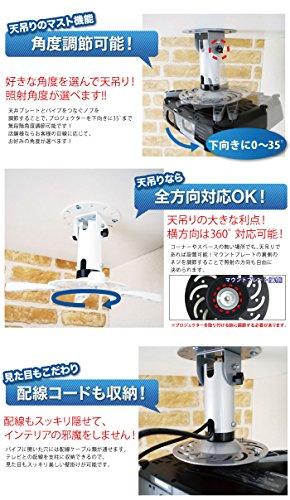 『エース・オブ・パーツ プロジェクター天吊り金具 天井 パイプ長さ 20cm ホワイト PM-200W』の3枚目の画像