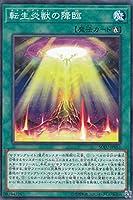 遊戯王 SOFU-JP052 転生炎獣の降臨 (日本語版 ノーマル) ソウル・フュージョン