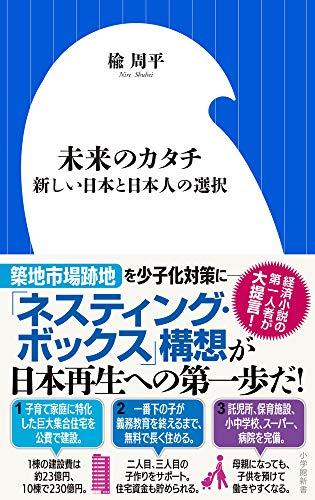未来のカタチ: 新しい日本と日本人の選択 (小学館新書 に)