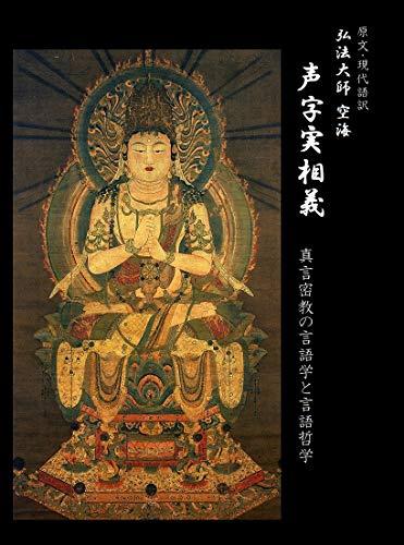 Shoji Jissogi in Classical and Modern Japanese: Shingon Buddhist Philosophy of Language (Japanese Edition)