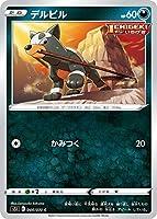 ポケモンカードゲーム S5I 044/070 デルビル 悪 (C コモン) 拡張パック 一撃マスター
