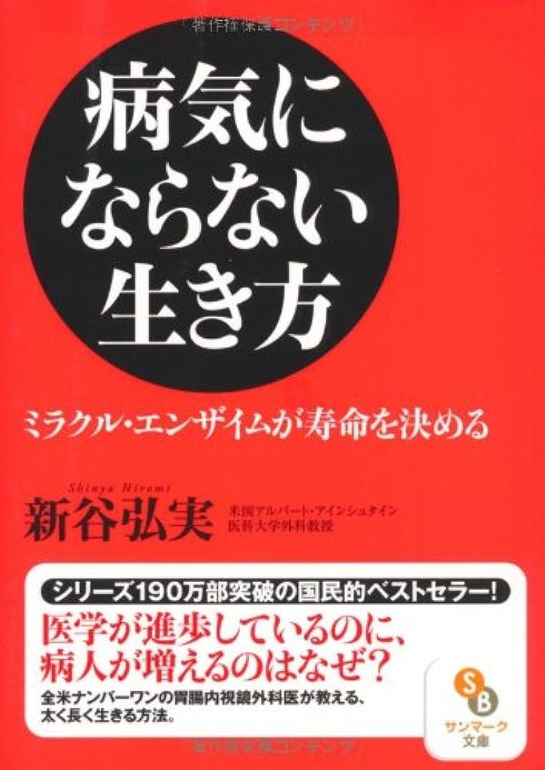 なる司教足首(文庫)病気にならない生き方 (サンマーク文庫)