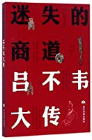 The Lost Businessman: Biography of Lv Buwei (Chinese Edition)