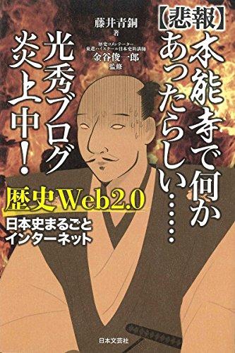 【悲報】本能寺で何かあったらしい……光秀ブログ炎上中!  歴史Web2.0の詳細を見る