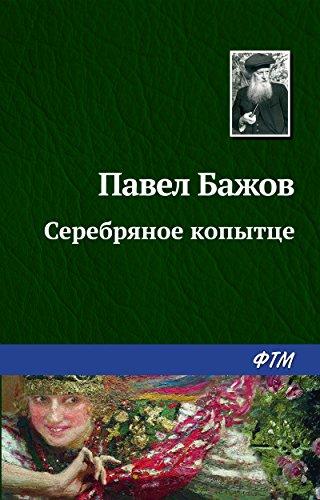 Серебряное копытце (Russian Edition)