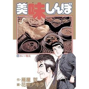 """美味しんぼ(24) (ビッグコミックス)"""""""