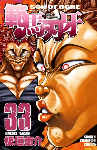範馬刃牙(33) (少年チャンピオン・コミックス) - 板垣恵介