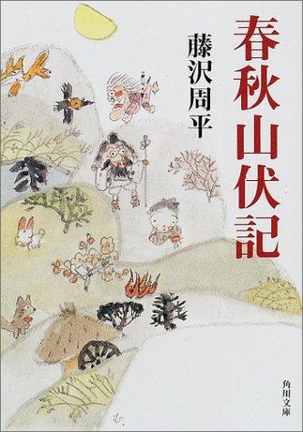 春秋山伏記 (角川文庫)の詳細を見る