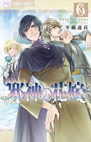 邪神の花嫁 (6) (Cheeseフラワーコミックス) - 冬織 透真