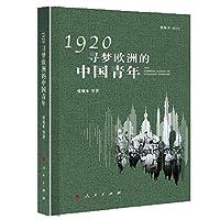 1920,寻梦欧洲的中国青年(视频书)