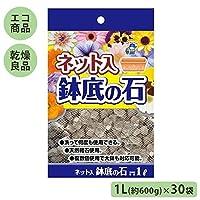 ◇生活日用品 雑貨◇あかぎ園芸 ネット入 鉢底の石 1L(約600g)×30袋 4405