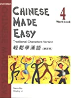 Chinese Made Easy vol.4 - Workbook (Traditional characters)