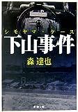 下山事件(シモヤマ・ケース) (新潮文庫)