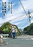 超人間要塞 ヒロシ戦記(1) (イブニングコミックス)