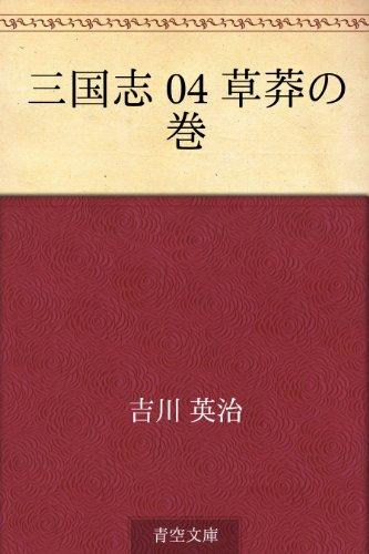 三国志 04 草莽の巻